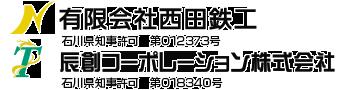 石川県金沢市で倉庫建築・工場建設・工場設備なら白山市の西田鉄工へ